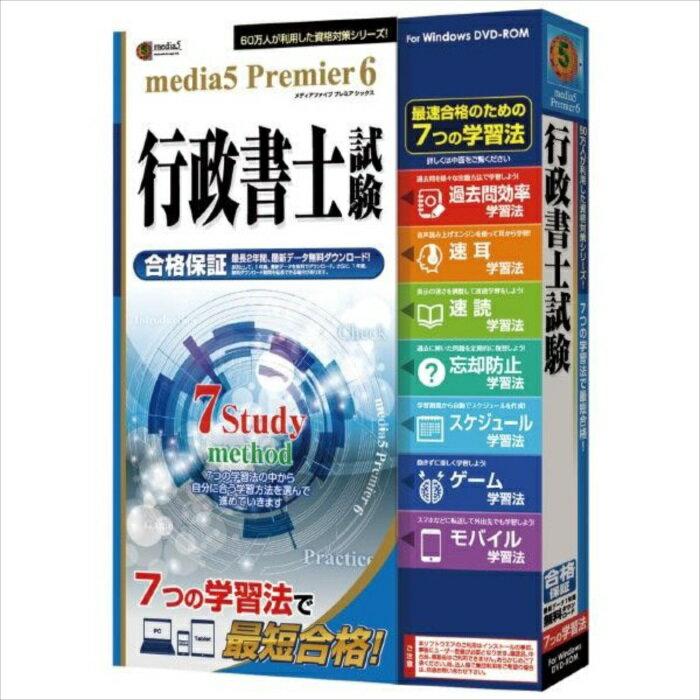 プレミア6 7つの学習法 行政書士試験 1年e-Learningチケット付き メディアファイブ -