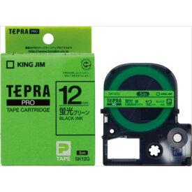 【キングジム】【テプラ】PROテープ 蛍光色 グリーン/黒文字 製品型番:SK12G