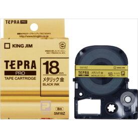 【キングジム】【テプラ】PROテープ メタリック 金/黒文字 製品型番:SM18Z