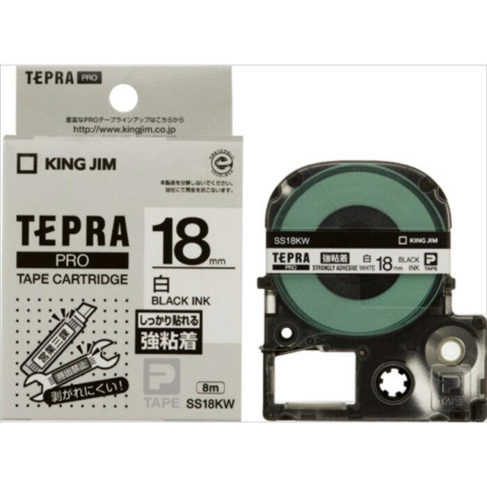 【キングジム】【テプラ】PROテープ 強粘着 白ラベル 黒文字 製品型番:SS18KW