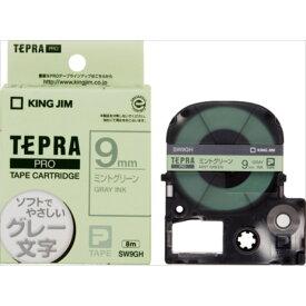 【キングジム】【テプラ】PROテープ カラーラベル(ソフト) ミントグリーン/グレー文字 製品型番:SW9GH