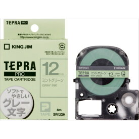 【キングジム】【テプラ】PROテープ カラーラベル(ソフト) ミントグリーン/グレー文字 製品型番:SW12GH