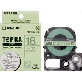 【キングジム】【テプラ】PROテープ カラーラベル(ソフト) ミントグリーン/グレー文字 製品型番:SW18GH