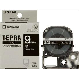【キングジム】【テプラ】PROテープ カラーラベル ビビット 黒/白文字 製品型番:SD9K