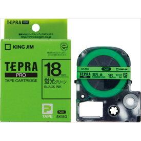 【キングジム】【テプラ】PROテープ 蛍光色 グリーン/黒文字 製品型番:SK18G