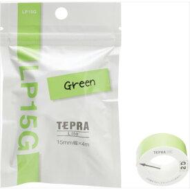 【キングジム】「【テプラ】」Liteテープグリーン 製品型番:LP15G