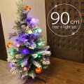 【あす楽】【特価】【限定セット】クリスマスツリーセットおしゃれ北欧90cmツリー+オーナメントセット妖精のライト48球イルミネーションコントローラーで選べるパターン点灯ぜんぶセット届いてすぐ簡単組立てで飾れるエス・ティー・イーCFG11-09