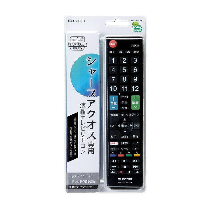 かんたんTVリモコン シャープ・アクオス用 SHARP・AQUOS用 ブラック エレコム ERC-TV01BK-SH