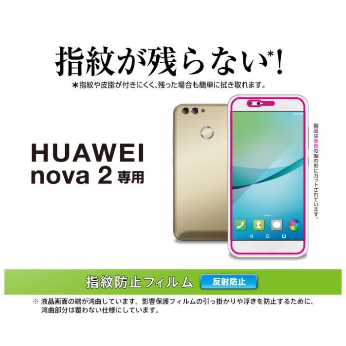 HUAWEI nova 2 HWV31 用 液晶保護フィルム 防指紋 反射防止 エレコム PM-HWN2FLF