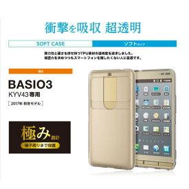 BASIO3(ベイシオ3) 用 ソフトケース 極み エレコム PA-KYV43UCTCR