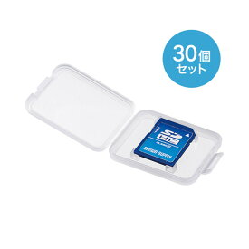 メモリーカードクリアケース(SD用・30個セット) サンワサプライ FC-MMC10SD-30