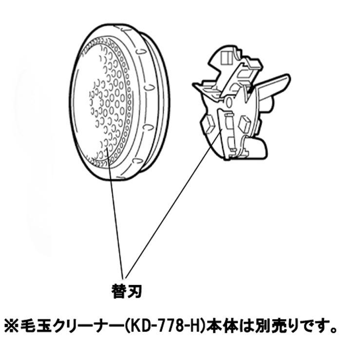 毛玉クリーナー KD778 専用 替刃 Assy テスコム 17532