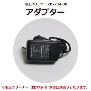 毛玉クリーナーKD778専用アダプターテスコムCON0177