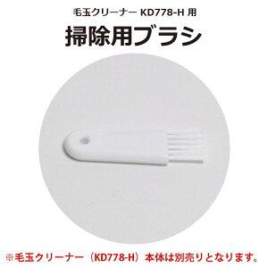 毛玉クリーナーKD778用掃除用ブラシテスコムCON0008