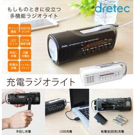 ラジオ さすだけ充電ラジオライト 緊急時にスマホも充電できる 手回し充電 防犯 防災用品 防災グッズ 非常用 非常時 ドリテック PR-321