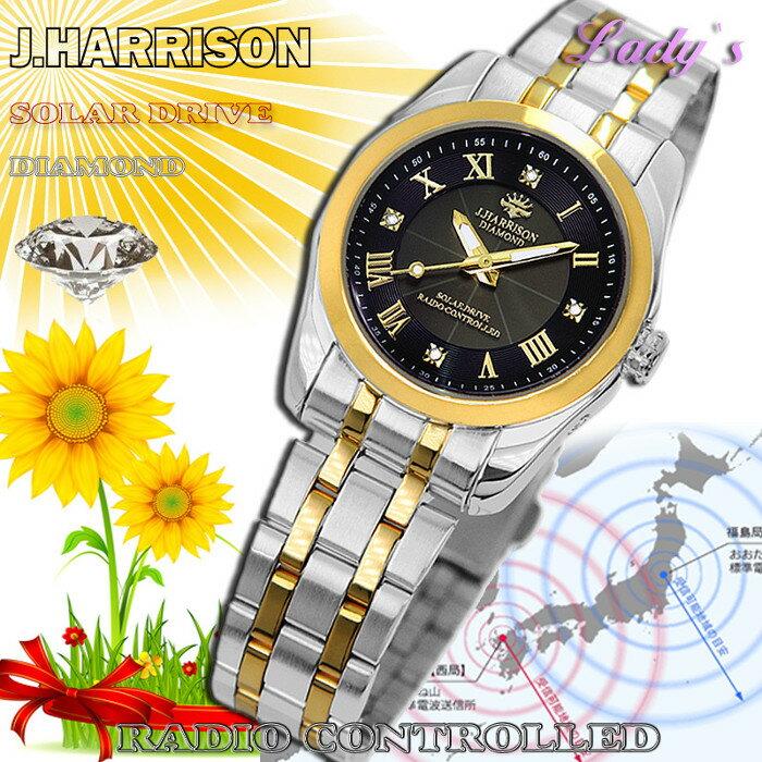 腕時計 電波時計 ソーラー時計 4石天然ダイヤモンド付 ソーラー電波宝飾時計 レディース 婦人用 ジョン・ハリソン いつでも正確な時間 定期的な電池交換不要