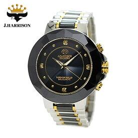 腕時計 電波時計 ソーラー時計 4石天然ダイヤモンド付 ソーラー電波時計 メンズ 紳士用 ジョン・ハリソン いつでも正確な時間 定期的な電池交換不要