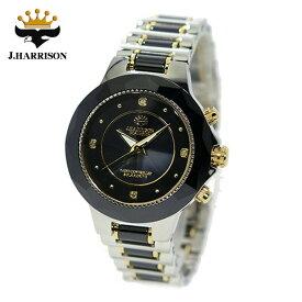 腕時計 電波時計 ソーラー時計 4石天然ダイヤモンド付ソーラー電波時計 レディース 婦人用 ジョン・ハリソン いつでも正確な時間 定期的な電池交換不要