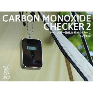 【あす楽送料無料】キャンプ用一酸化炭素チェッカー2一酸化炭素警報器一酸化炭素中毒防止用DOD(ディーオーディー)DOPPELGANGEROUTDOORCG1-559