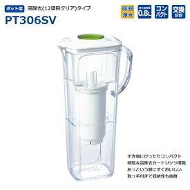 浄水器 ポット トレビーノ 冷蔵庫のドアポケットに 時短 高除去 家庭用 東レ PT306SV