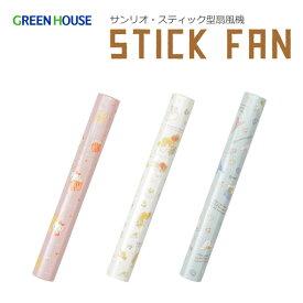 扇風機 手持ち ポータブル スティック型 熱中症対策 ハローキティ サンリオ かわいい 電池 グリーンハウス GH-FANSTA