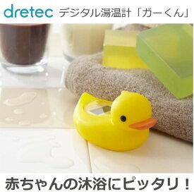【あす楽】湯温計 ベビー 赤ちゃん 沐浴 入浴 お風呂 温度計 デジタル かわいい アヒル ガーくん ドリテック O-238NYE