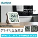 温湿度計 インフルエンザの危険度を表示 デジタル温湿度計 温度計 湿度計 コンパクト 小型 ドリテック O-271