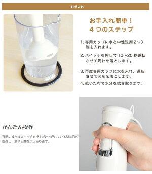 【あす楽】ハンドブレンダー2段階スピード調節スティック型キッチン家電調理器具泡だて器つぶす混ぜるドリテックHM-803