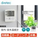 温度計 室内・室外温度計 一台で室内と室外の温度を同時にはかれる デジタル 温度管理 冷蔵庫 ガーデニング 水槽 ドリ…