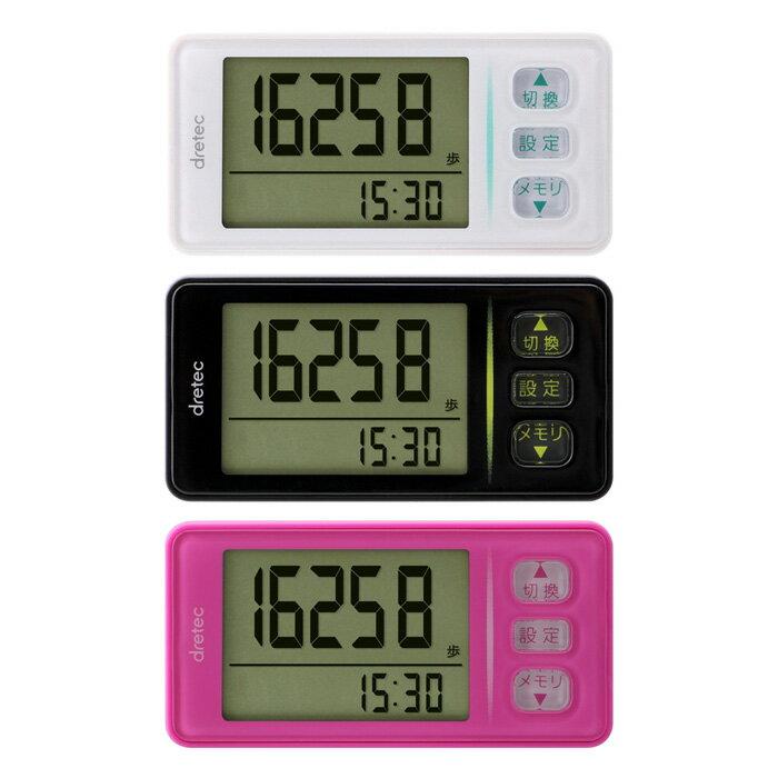歩数計 大画面 消費カロリー エクササイズ表示 3Dセンサー ストラップ付き 30日分のデータ記録 ドリテック H-236