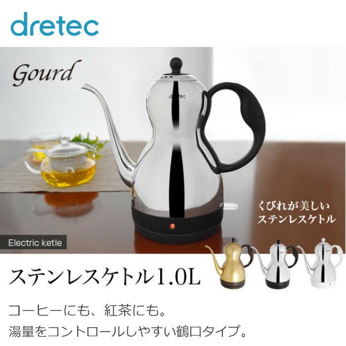 電気ケトル ステンレス コーヒー ドリップ ポット 細口 1.0L 空だき防止機能付 ドリテック PO-349