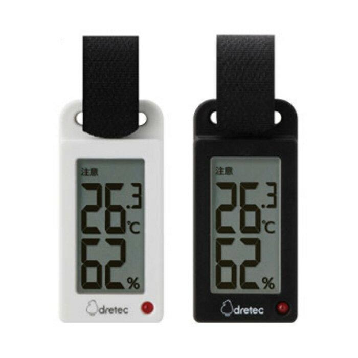 温湿度計 デジタル携帯温湿度計 持ち運べるバンド付き 熱中症 危険度 光とアラームでお知らせ 赤ちゃん ベビーカー アウトドア 旅行 登山 ドリテック O-289