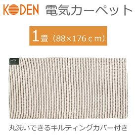 電気カーペット ホットカーペット 1畳 丸洗いできるキルティングカバー付き 約88×176cm 広電 VWU1013-QC