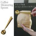 【即日出荷】コーヒーメジャー クリップ付きスプーン ステンレス ブラスカラー おしゃれ キッチン小物 コーヒーグッズ…