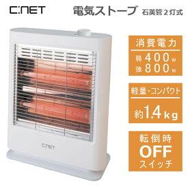電気ストーブ 石英管2灯式 軽量 コンパクト 暖房 防寒 ホワイト CNET CEH104