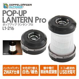 ランタン LED ポップアップ 2WAY 白色/暖色切替 USB充電可 懐中電灯モードで照射角度調整可 DOD L1-216