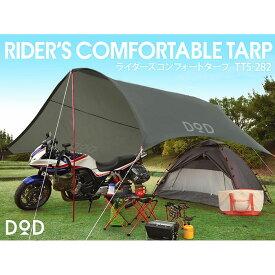 タープテント タープ テント ライダー バイクに積んでツーリングキャンプにいこう。新構造で広い面積を確保した軽量タープ。 DOD TT5-282