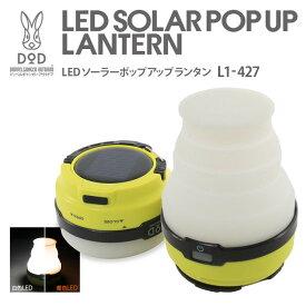 ランタン LED ポップアップ ソーラー充電式 防水仕様 DOD L1-427