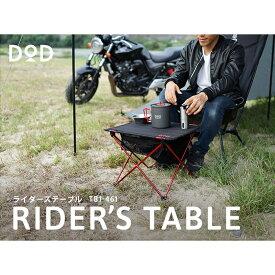 【あす楽 送料無料】バイクツーリングキャンプにジャストサイズ。ツーリングライダーズのための、使い勝手の良い超軽量コンパクト折りたたみテーブル。 DOD TB1-461