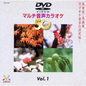 カラオケDVD DENON DVD マルチ音声カラオケ BEST50 人気曲ベスト50 VOL.1 メディアエイチ TJC-101