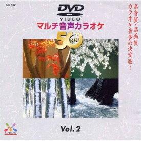 カラオケDVD DENON DVD マルチ音声カラオケ BEST50 人気曲ベスト50 VOL.2 メディアエイチ TJC-102