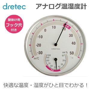 温湿度計温度計湿度計アナログ快適温度・湿度範囲目盛り付壁掛け用フック穴付ドリテックO-310WT