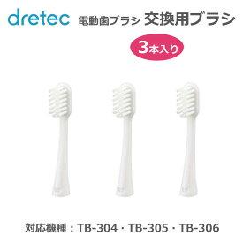 音波式電動歯ブラシ TB-304/TB-305/TB-306 専用 交換用ブラシ 3個入り ドリテック KB-305WT