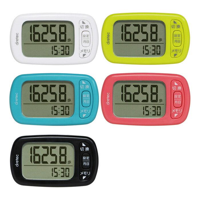 歩数計 大画面 消費カロリー エクササイズ表示 3Dセンサー 30日間メモリー ドリテック H-235