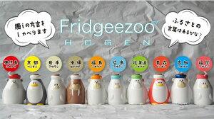 【あす楽送料無料】FridgeezooHogenフリッジィズーホーゲン冷蔵庫の中で癒しの方言をしゃべるガジェットアザラシ岩手ソリッドアライアンスFGZ-SL-IW