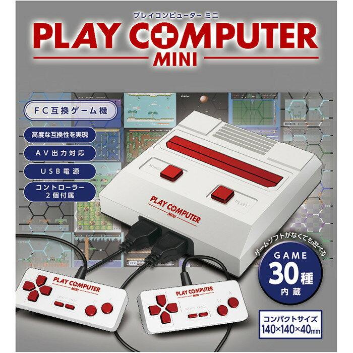 プレイコンピューターミニ FC互換ゲーム機 ゲームソフトがなくても遊べる 高度な互換性を実現 ライソン(ピーナッツクラブ) KK-00563