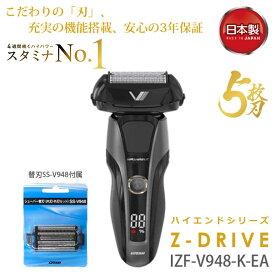 シェーバー 髭剃り ハイエンドシリーズ Z-DRIVE 5枚刃 往復式 替刃SS-V948付属 日本製 ブラック ネット限定モデル IZUMI マクセルイズミ IZF-V948-K-EA