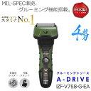 シェーバー 髭剃り グルーミングシリーズ A-DRIVE 4枚刃 往復式 日本製 グリーン ネット限定モデル IZUMI マクセルイズミ IZF-V758-G-EA