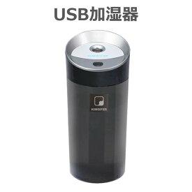 USB加湿器 ミニ コンパクト 車載用 車内用 うるおい 爽快 衛生 衛生的 清涼 モイスチャー ブラック カシムラ AI-5
