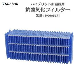 ダイニチ ハイブリッド加湿器用 抗菌気化フィルター 5シーズン用 ダイニチ H060517